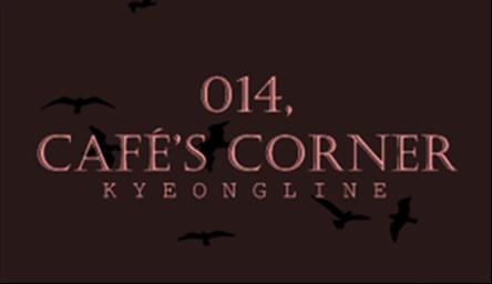 014, Café's Corner2